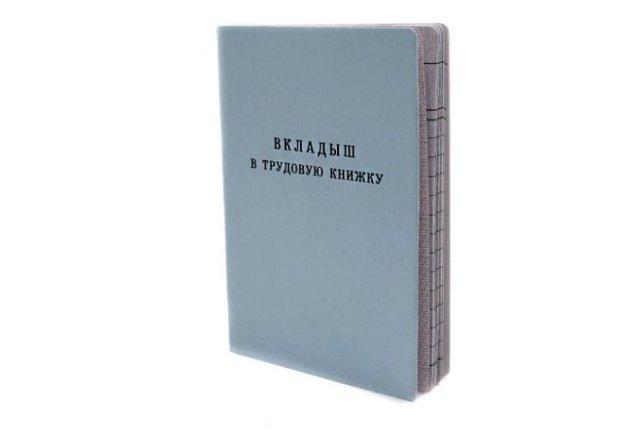 Вкладыш в трудовую книжку: кто должен его покупать и как правильно вшить? Порядок и образец оформления