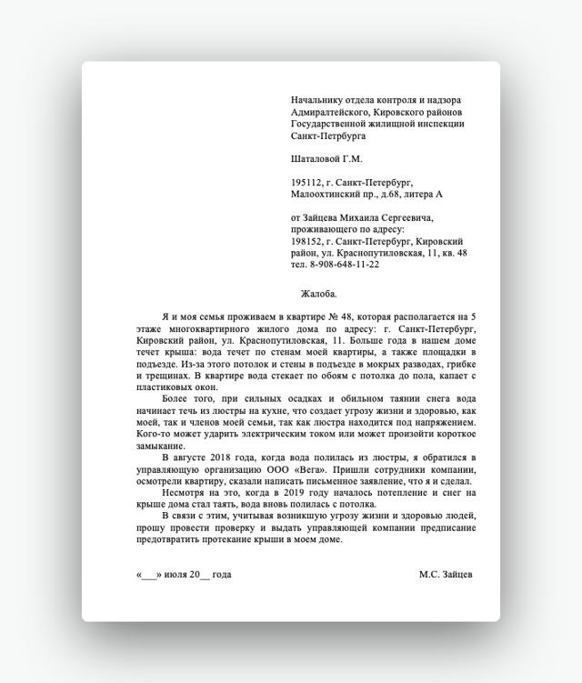 Куда жаловаться на управляющую компанию: образец претензии на ЖКХ и размер штрафа