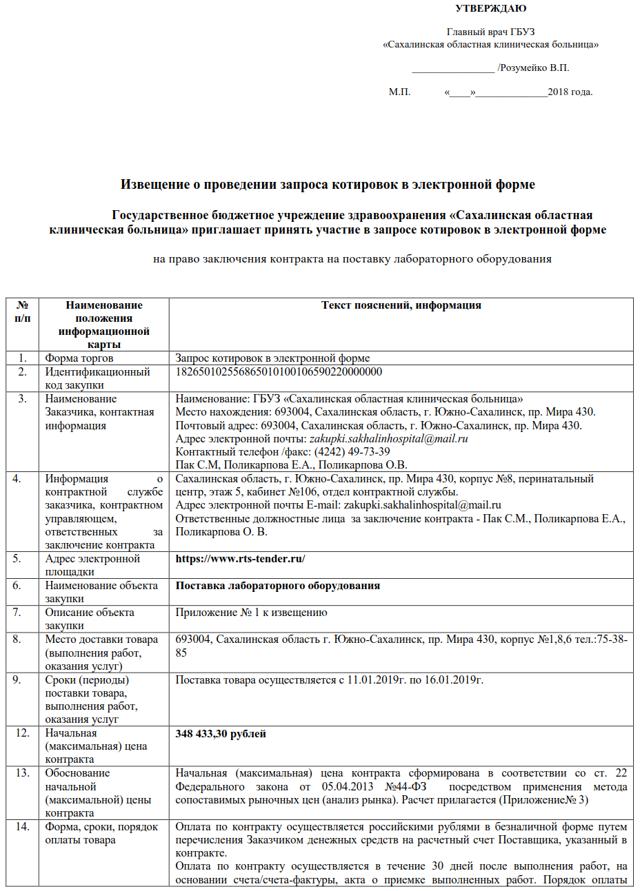 Запрос котировок по 44-ФЗ: пошаговая инструкция, сроки проведения, порядок подачи и рассмотрения заявок