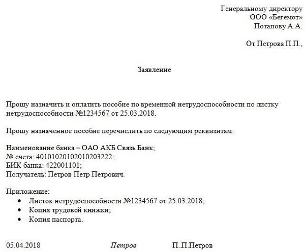 Заявление на оплату больничного листа в ФСС: принципы заполнения и образец бланка 2020 года