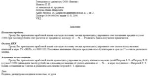 Заявление на удержание из заработной платы: предельные суммы списаний, порядок и образец оформления