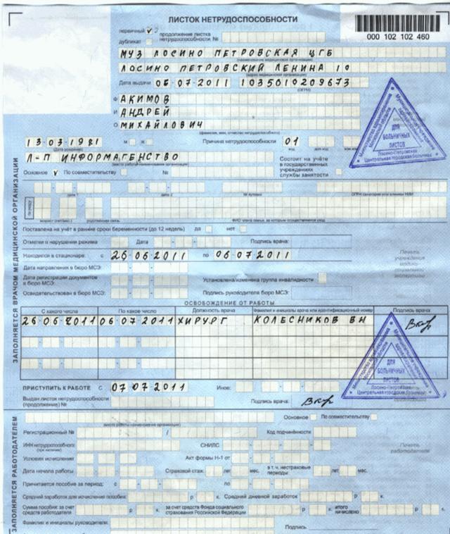 Как заполнить больничный лист в 2020 году работодателю? Правила и образец оформления