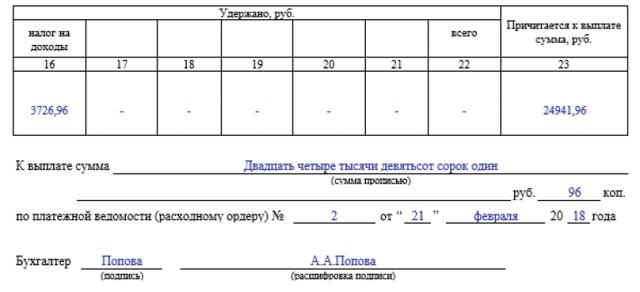 Записка-расчет о предоставлении отпуска работнику по форме Т-60: порядок заполнения и образец бланка