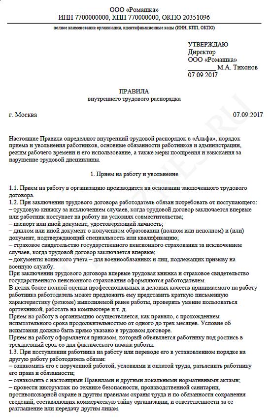 Трудовой договор со сменным графиком работы: порядок заполнения и образец формы документа