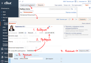 Как отправить электронный больничный лист в ФСС через СБИС? Преимущества использования и основные нюансы