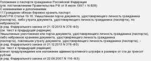 Размер штрафа за нахождение без паспорта по ч. 1 ст. 19.15 КоАП РФ. Способы получения и замены паспорта