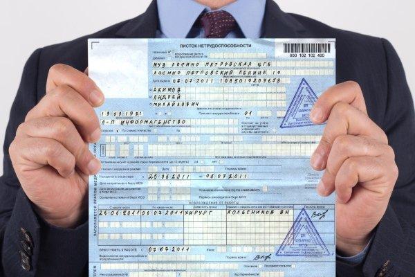 Как проверить подлинность больничного листа? Образцы запросов в поликлинику и ФСС