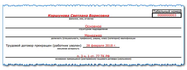 Записка-расчет при увольнении формы Т-61: образец заполнения, онлайн калькулятор компенсаций за неиспользованный отпуск