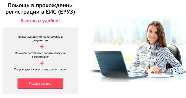 Как зарегистрироваться как участник на сайте госзакупок? Правила и порядок действий