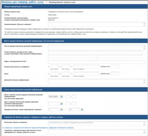 Запрос ценовой информации по 44-ФЗ: образец заполнения, структура, правила формирования