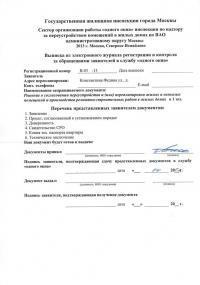 Заявление о согласовании перепланировки квартиры. Образец документа