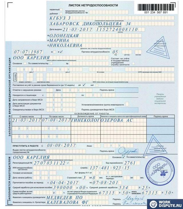 Как правильно закрыть больничный лист: можно ли это сделать раньше или позже срока, как выглядит документ?